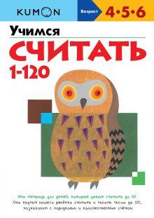 KUMON - KUMON. Учимся считать от 1 до 120 обложка книги