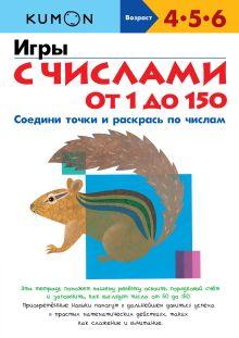 KUMON - KUMON. Игры с числами от 1 до 150 обложка книги