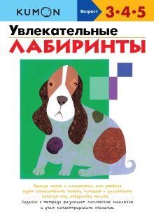 KUMON - KUMON. Увлекательные лабиринты обложка книги