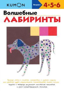 KUMON - KUMON. Волшебные лабиринты обложка книги