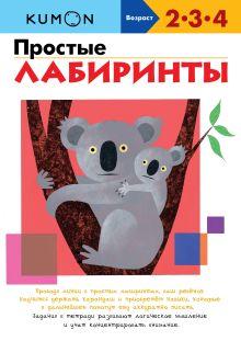 KUMON - KUMON. Простые лабиринты обложка книги
