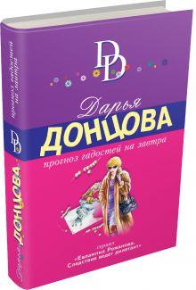 Донцова Д.А. - Прогноз гадостей на завтра обложка книги