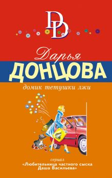 Донцова Д.А. - Домик тетушки лжи обложка книги