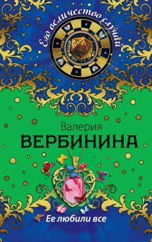 Обложка Ее любили все Валерия Вербинина