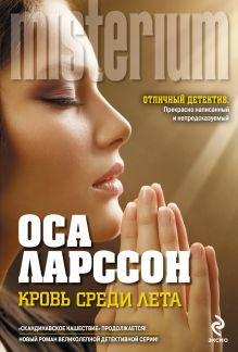 Ларссон О. - Кровь среди лета обложка книги