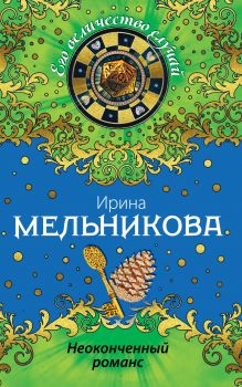 Обложка Неоконченный романс Ирина Мельникова