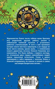 Обложка сзади Неоконченный романс Ирина Мельникова