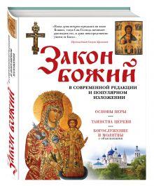 - Закон Божий. В современной редакции и популярном изложении обложка книги