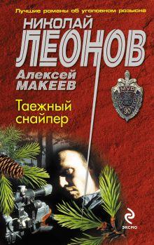 Леонов Н.И., Макеев А.В. - Таежный снайпер обложка книги
