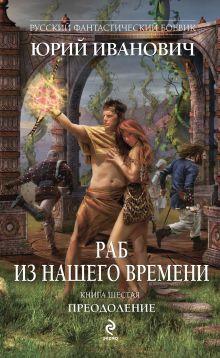 Иванович Ю. - Раб из нашего времени. Книга шестая. Преодоление обложка книги