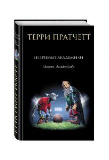 Пратчетт Т. - Незримые Академики обложка книги