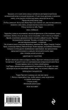 Обложка сзади Незримые Академики Терри Пратчетт