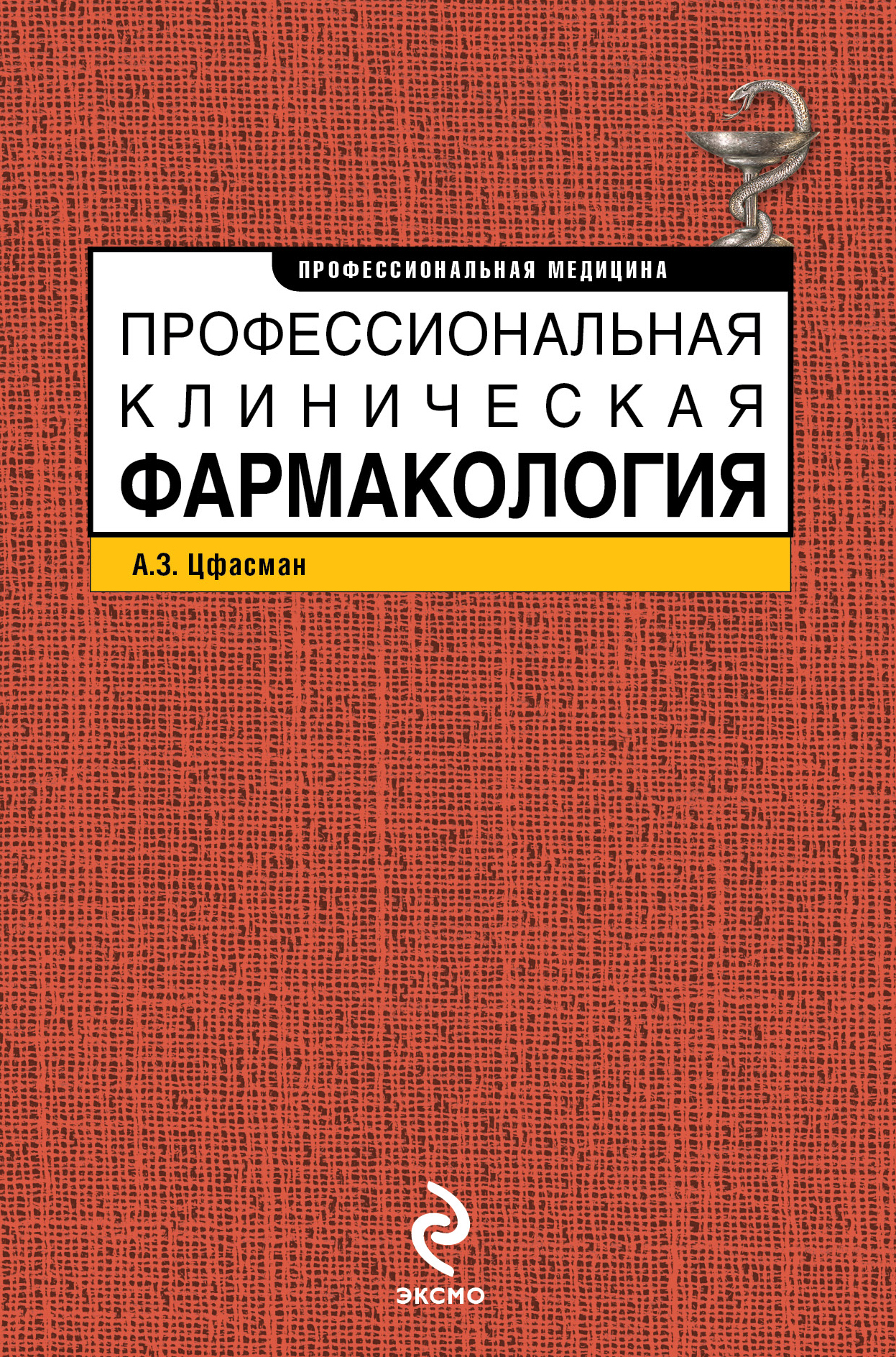 Профессиональная клиническая фармакология ( Цфасман А.З.  )
