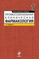 Цфасман А.З. - Профессиональная клиническая фармакология' обложка книги