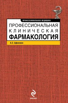 Цфасман А.З. - Профессиональная клиническая фармакология обложка книги