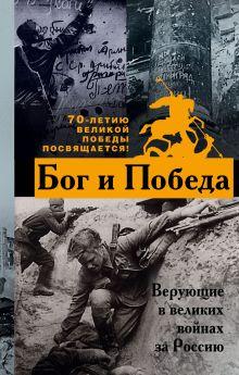 - Бог и Победа: верующие в великих войнах за Россию обложка книги