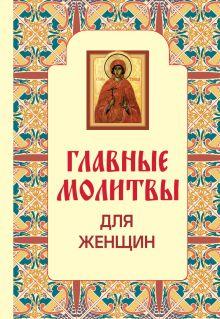 Гончарова Н., сост. - Главные молитвы для женщин обложка книги