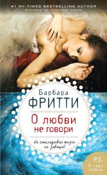 Обложка О любви не говори Барбара Фритти
