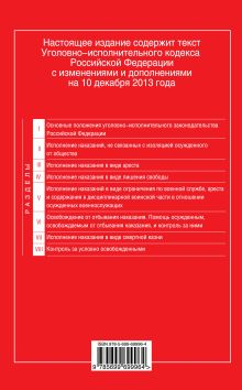 Обложка сзади Уголовно-исполнительный кодекс Российской Федерации : текст с изм. и доп. на 10 декабря 2013 г.