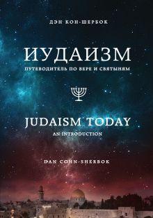 Кон-Шербок Д. - Иудаизм: Путеводитель по вере и святыням обложка книги