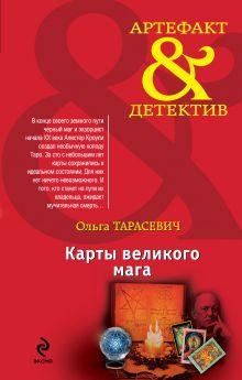 Тарасевич О.И. - Карты великого мага обложка книги