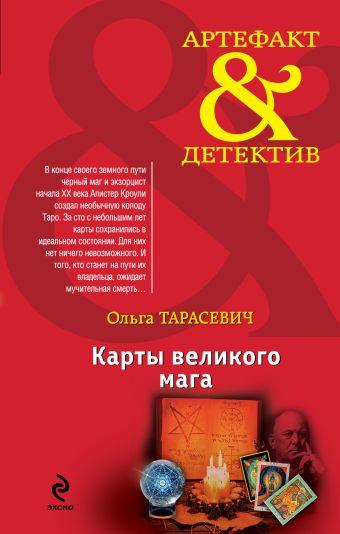 Карты великого мага Тарасевич О.И.