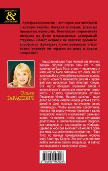 Обложка сзади Карты великого мага Ольга Тарасевич