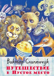 Слипенчук В.Т. - Путешествие в Пустое место (+CD) обложка книги