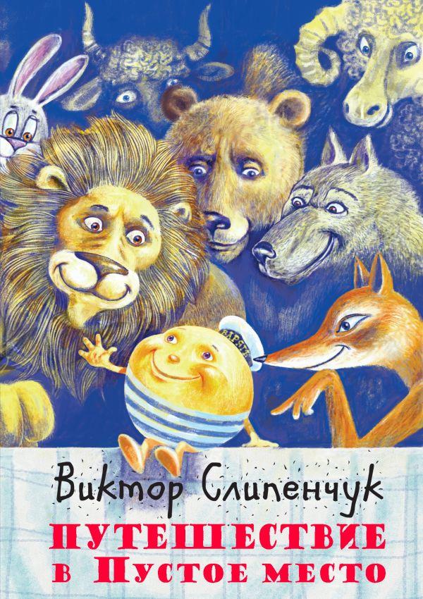 Путешествие в Пустое место (+CD) Слипенчук В.Т.