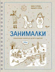 Сурова З. - Занималки. Зима обложка книги