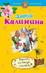Калинина Д.А. - Верхом на птице счастья обложка книги