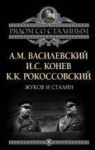 Василевский А.М., Конев И.С., Рокоссовский К.К. - Жуков и Сталин' обложка книги