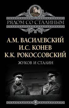 Жуков и Сталин обложка книги