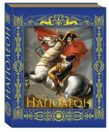 - Наполеон Бонапарт. Император революции. Подарочные издания в коробке обложка книги