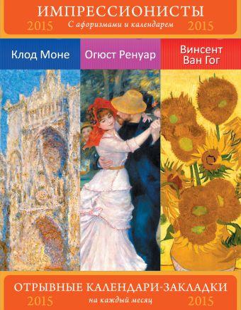 Импрессионисты. Шедевры живописи. Моне. Ренуар. Ван Гог. Сет из 3-х календариков-закладок с афоризмами.