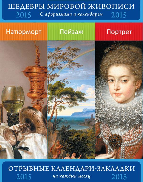 Шедевры мировой живописи. Натюрморт. Пейзаж. Портрет. Сет из 3-х календариков-закладок с афоризмами