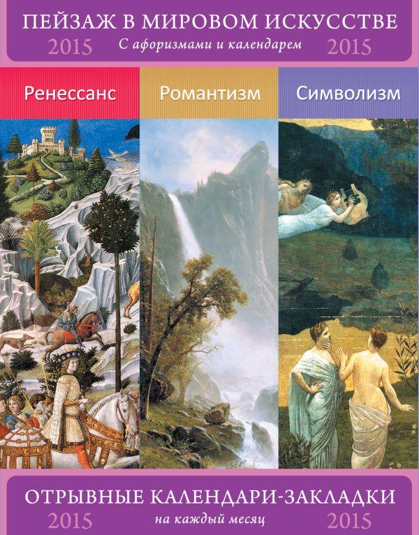 Пейзаж в мировом искусстве. Ренессанс. Романтизм. Символизм. Сет из 3-х календариков-закладок с афоризмами