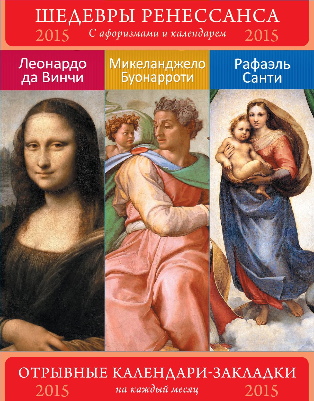 Шедевры Ренессанса. Леонрадо. Рафаэль. Микеланджело. Сет из 3-х календариков-закладок с афоризмами