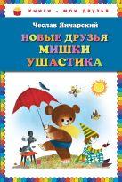 Новые друзья Мишки Ушастика (пер. С. Свяцкого)
