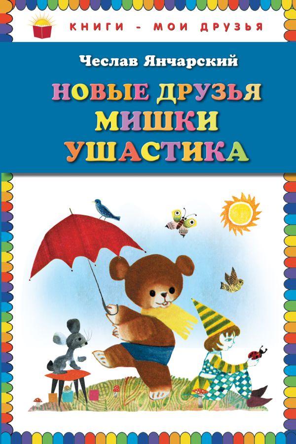 Новые друзья Мишки Ушастика (пер. С. Свяцкого) Янчарский Ч.