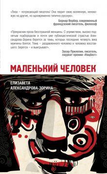 Александрова-Зорина Е.Б. - Маленький человек обложка книги