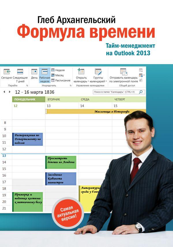 Формула времени. Тайм-менеджмент на Outlook 2013 Архангельский Г.
