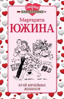 Южина М.Э. - Край ничейных женихов обложка книги