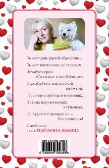 Обложка сзади Край ничейных женихов Маргарита Южина
