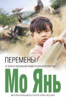 Мо Янь - Перемены' обложка книги