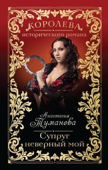Обложка Супруг неверный мой Анастасия Туманова