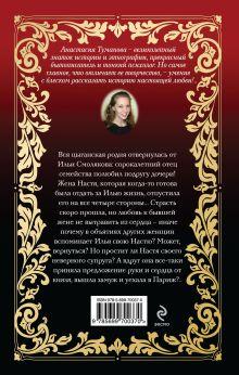 Обложка сзади Супруг неверный мой Анастасия Туманова