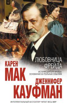 Мак К., Кауфман Дж. - Любовница Фрейда обложка книги