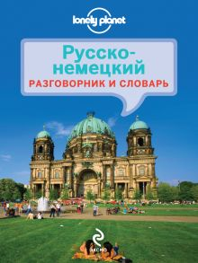 - Русско-немецкий разговорник и словарь обложка книги