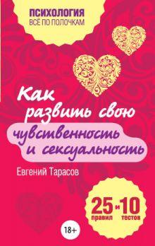 Тарасов Е.А. - Как развить свою чувственность и сексуальность. 25 правил и 10 тестов обложка книги